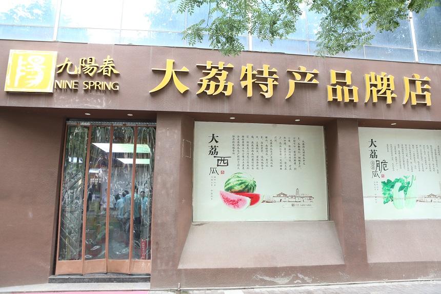 陕西金裕阳农业科技有限公司