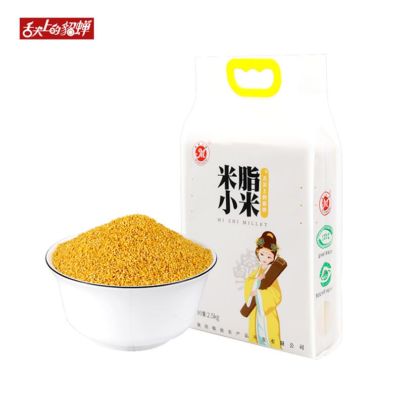 米脂小米2.5kg真空包装
