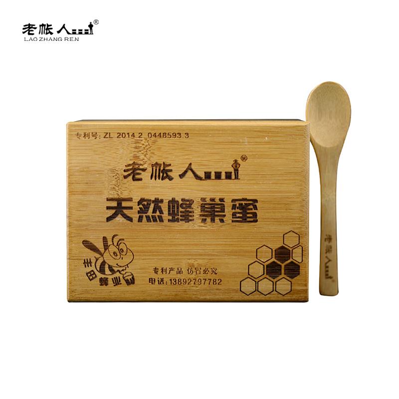 【老帐人】竹盒蜂巢蜜500g