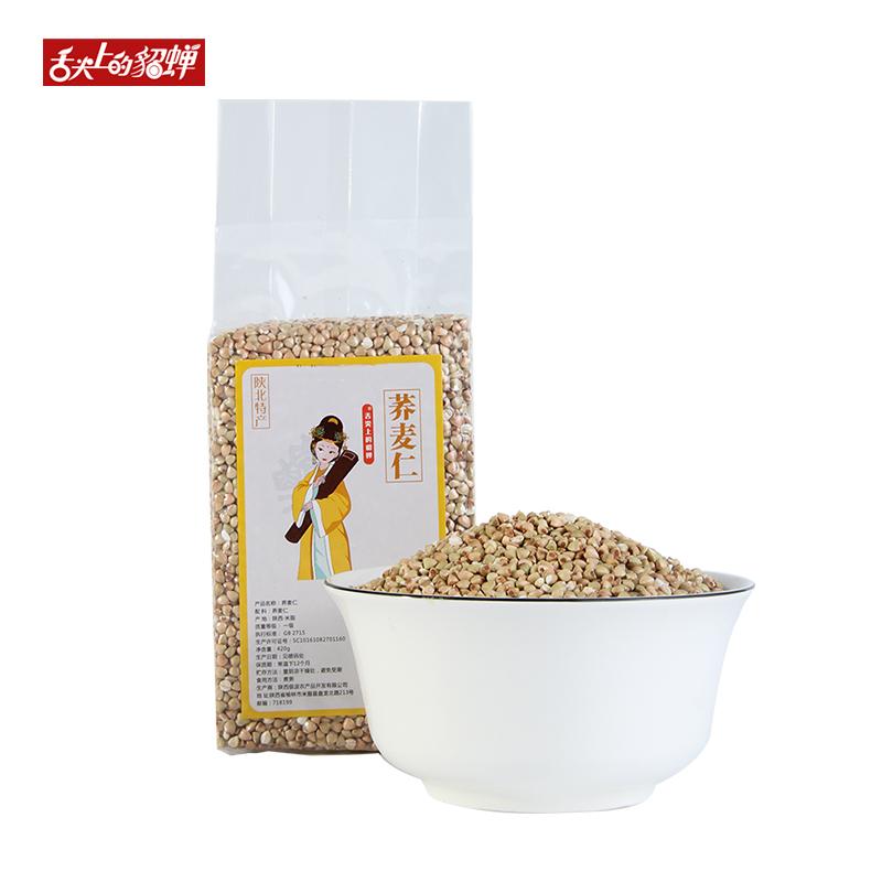 陕北杂粮荞麦仁