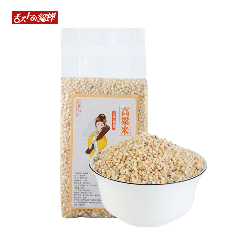 陕北杂粮高粱米500g*5