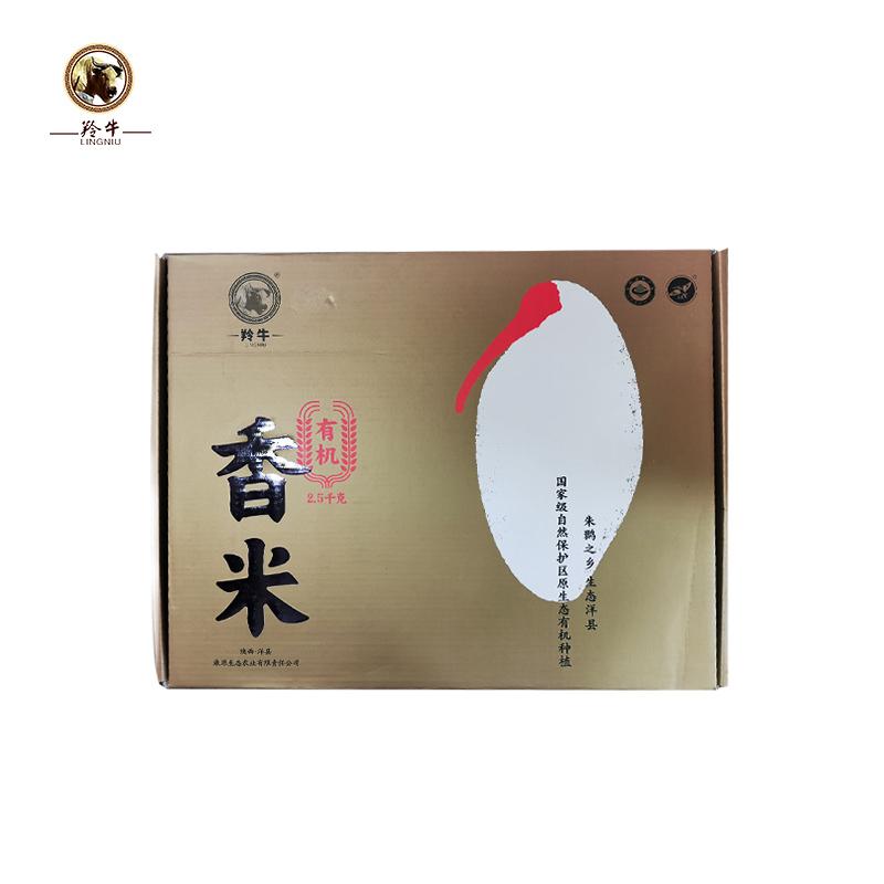 【康原】有机香米2.5kg礼盒
