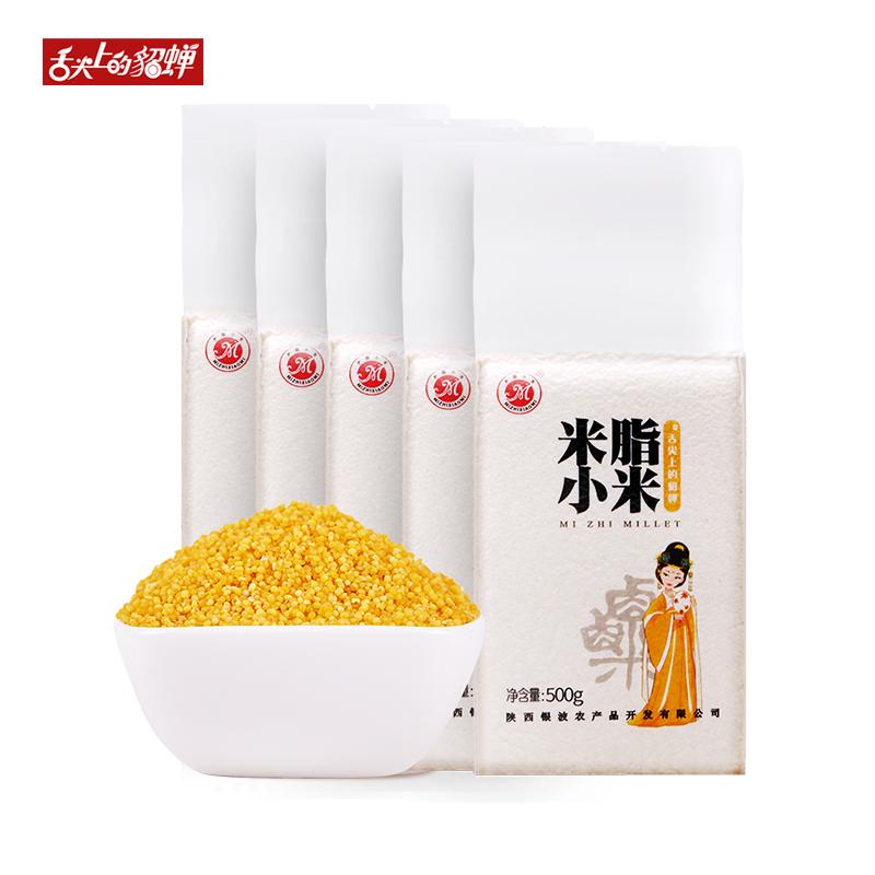 米脂小米1000g真空包装