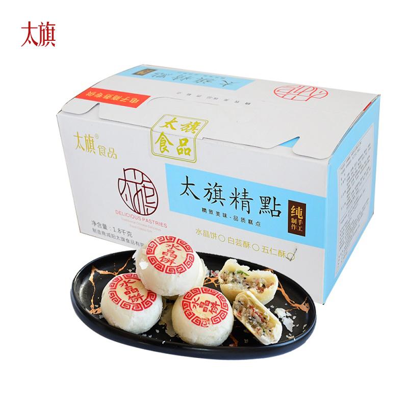 太旗  精點(水晶饼、白云酥、五仁酥)电商盒  1800g