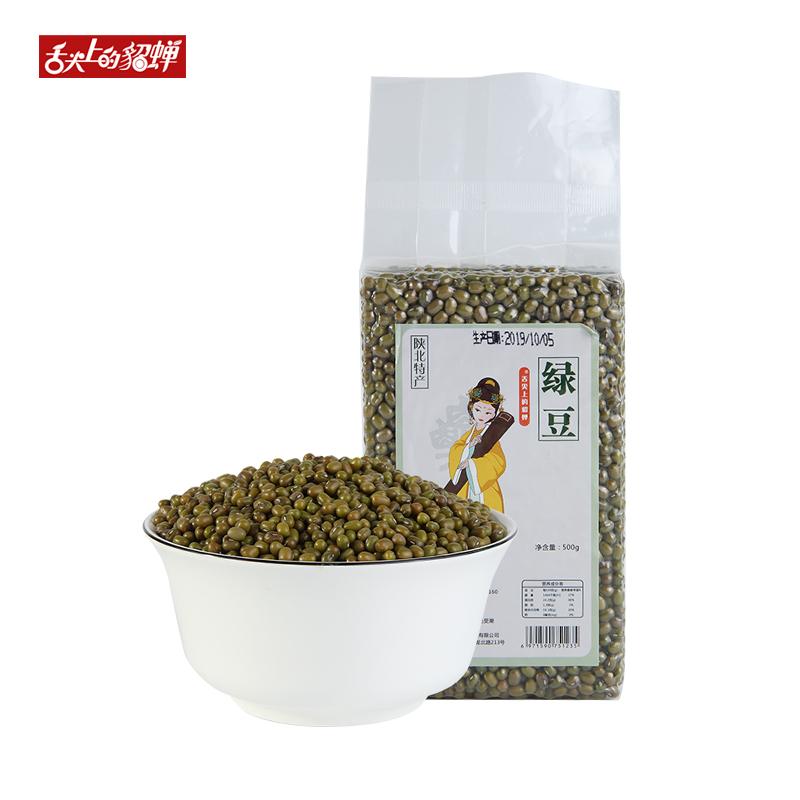 陕北杂粮绿豆