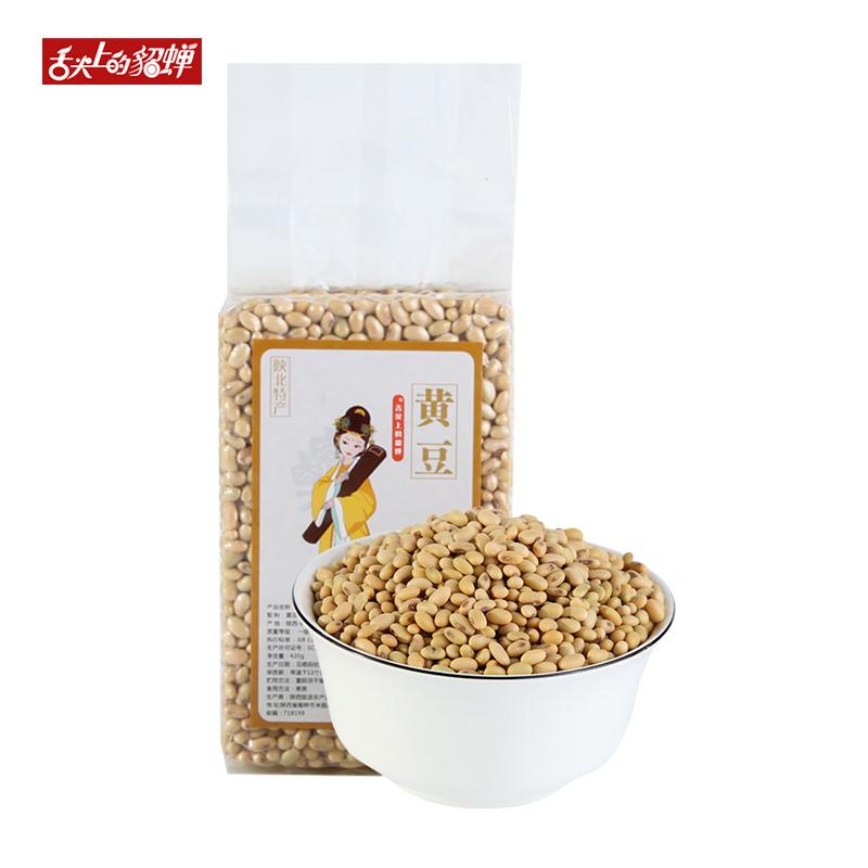 陕北杂粮黄豆