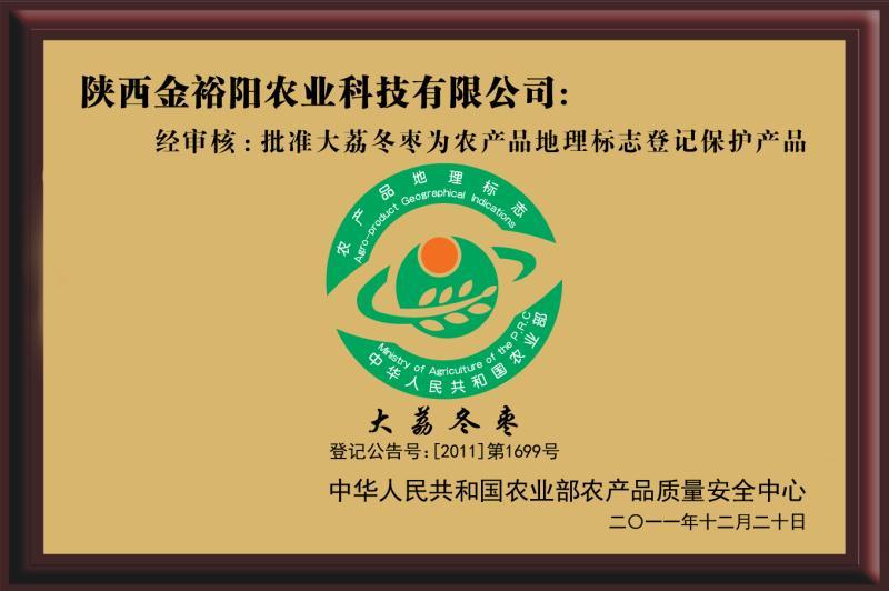 大荔冬枣地标授权